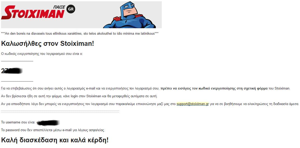 stoiximan email