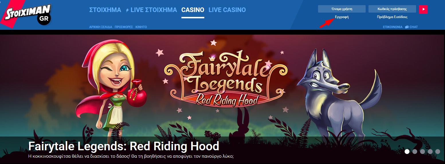 stoiximan in casino