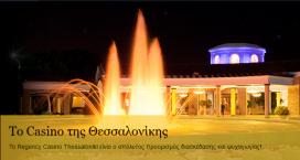 Καζίνο θεσσαλονίκης