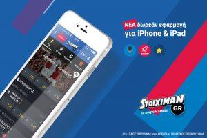 Stoiximan Mobile